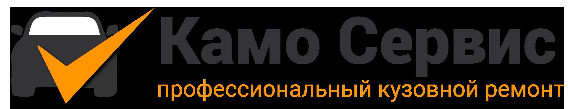 Камо Сервис - кузовные работы любой сложности в Рязани