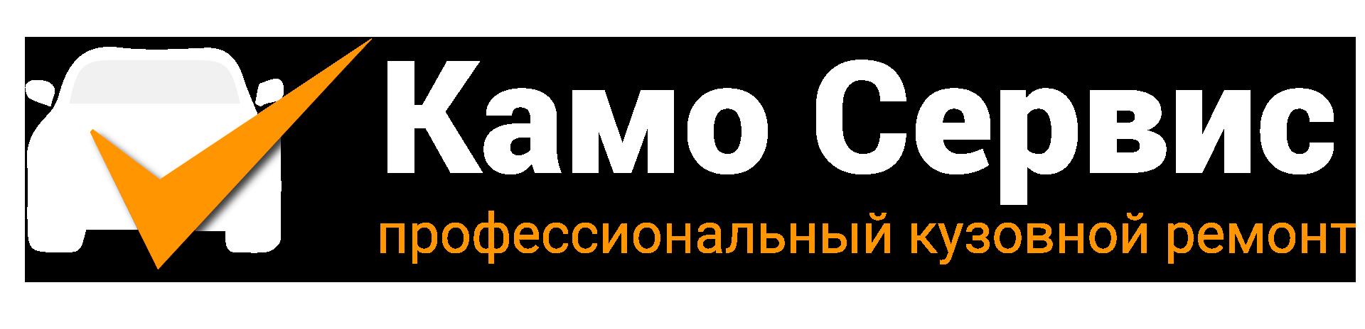 Камо Сервис